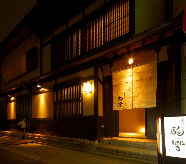 駒響 - 歴史のある街の佇まいに良く似合う古民家のお店です。入口は高級感を出しました。