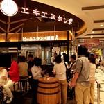 ビールスタンド重富 - 店舗外観と飲食スペース(手前から左側)