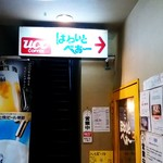 ほわいとべあ~ - ほわいとべあ~@鶴ヶ峰 店舗入口(2階)