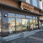 鳴海餅 - 店頭