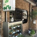 洋食 キャベツ - 〜外観:入り口&看板〜