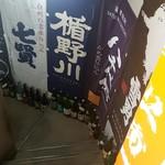 和牛と創作料理 神田 一期屋 - 階段