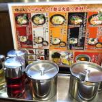 麺処 田ぶし - 卓上調味料
