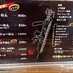 麺屋 一矢 - メニュー表①