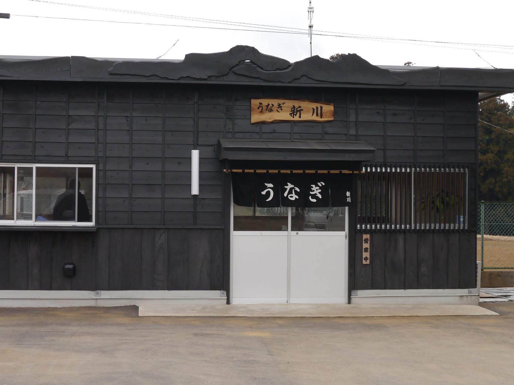 うなぎ新川 本店