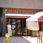 ミキ フルーツ カフェ -