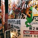 炭焼きイタリアン酒場 炭リッチ - その他写真: