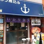 いかり食堂 - 2019年9月