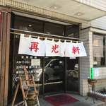 中華料理 再光軒 -