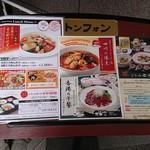 海鮮薬膳中華  トンフォン -