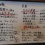 中華食堂 幸楽 - メニュー