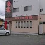 中華食堂 幸楽 - 外観