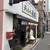 天ぷら食堂 若鷹 - 外観写真: