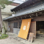 日本料理 飛鳥 - 豪商横山家