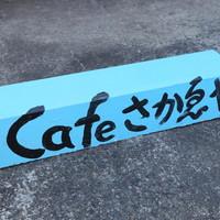 Cafe さかゑや-車はこのブロックの所へ