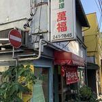 中華料理 萬福 - 外観。