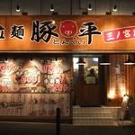 拉麺 豚平 - でっかい看板