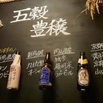 米と魚 酒造 米家ル - その他写真:地ビール