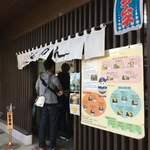 名古屋城きしめん亭 -