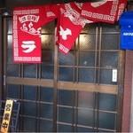 ラーメン角萬 - 店の前は駐車スペース、そして入り口