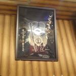 漁菜献舗 鳥新 - 壁に飾ってあった子泣き爺の額