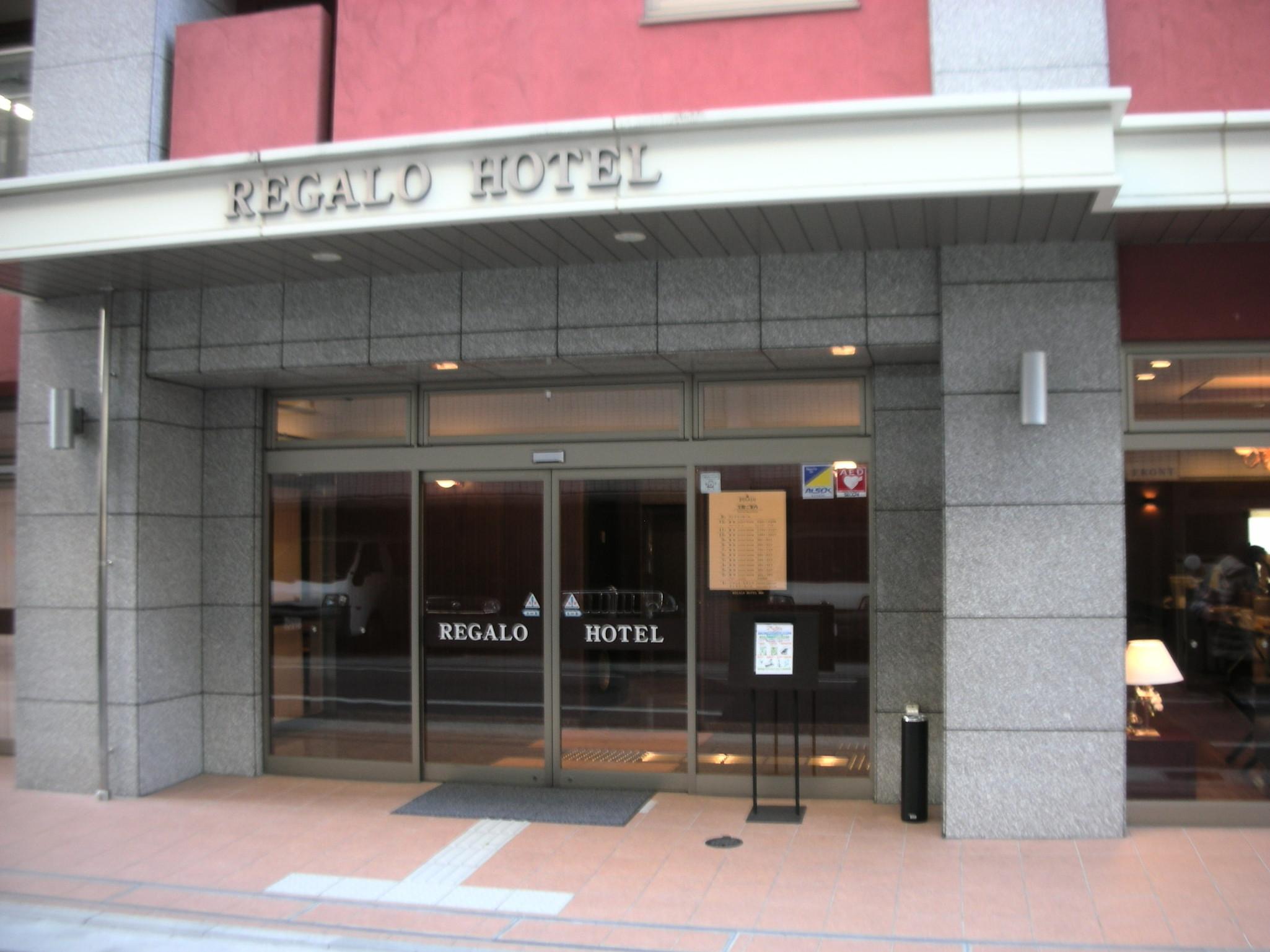 レガロホテル