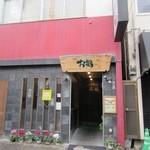 鶏料理 から揚げ専門 お福 - JR門司駅近くにある甘辛い唐揚げで有名な鶏料理のお店です。