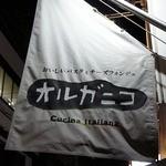 オルガニコ - お店の看板です。 おいしいパスタとチーズフォンデュ オルガニコ Cucina Italiana って、書いていますね。