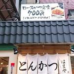 "tonkatsuhamaya - とんかつ  はまやさん〜( ̄∇ ̄ノノ""パチパチパチ!!"