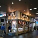 山地蒲鉾(株) JR高松駅店