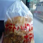 ポテトハウス - ポテトチップス ゆず七味