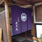 117521874 - 【2019.10.14(月)】店舗の入口