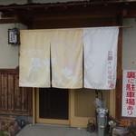 あぜみち&千代田饂飩 - 店舗入口