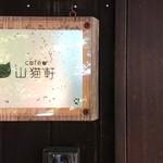 カフェ山猫軒 - お店玄関