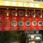 香港点心菜館 - 香港点心菜館