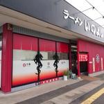いのよし - 2019年10月 外観