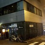 つけそば 周庵 - 神田平成通りから少し入ったところ
