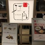 117534494 - JRセントラルタワーズ13階の江南に夕飯を食べに!