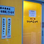 とんかつ檍のカレー屋いっぺこっぺ - 黄色い外観