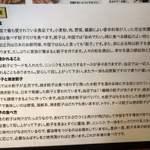 餃子のハルピン - 餃子ひと口メモ