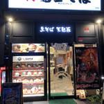 名代 富士そば - 田端駅前店