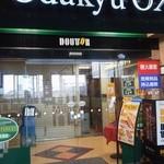 ドトールコーヒーショップ - ドトール&小田急OX入口