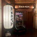 熊本ホルモン - 2019年10月。訪問