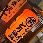 麺屋 武一 - 外観2019年10月