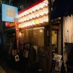 117567065 - 中野を代表する人気麺処!