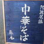 阿波尾鶏中華そば藍庵 - 看板
