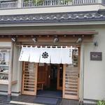 島彦本店 - 店舗外観