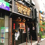 カラシビ味噌らー麺 鬼金棒 - 外観