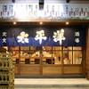 太平洋酒場 - メイン写真: