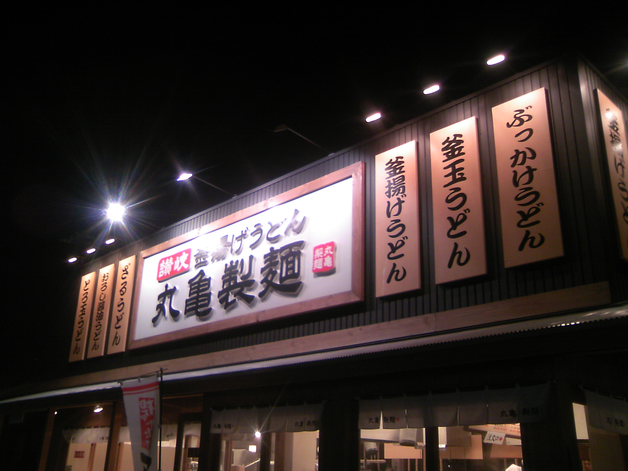 丸亀製麺 宮島口店